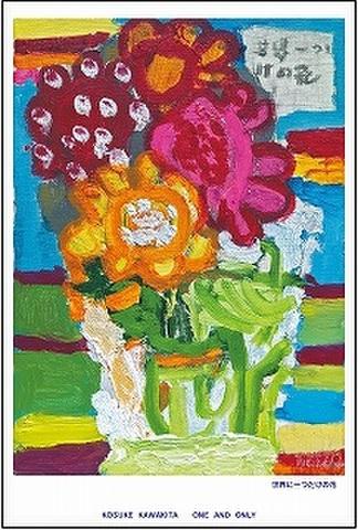 ポストカード「世界に一つだけの花」