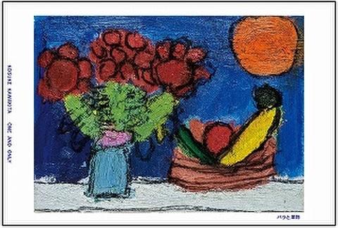ポストカード「バラと果物」