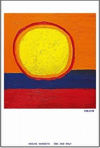 ポストカード「夕焼けの海1」