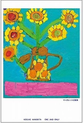 ポストカード「マーガレットの家族」