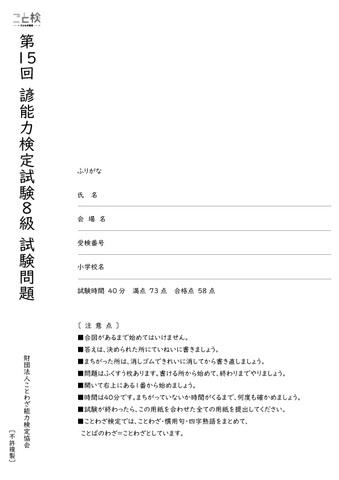 第15回8級試験問題 通常版