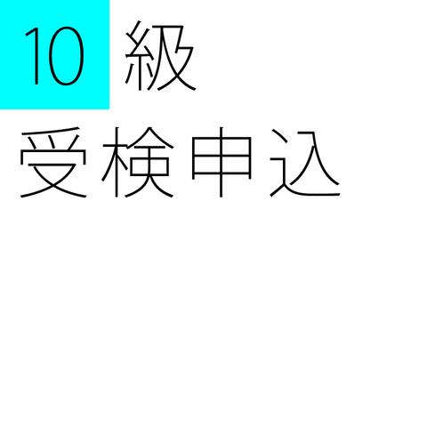 第19回10級 受検お申込み