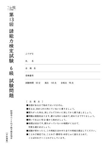 第13回6級試験問題 通常版