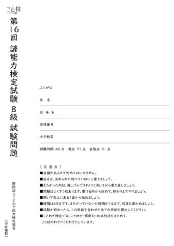 第16回8級試験問題 通常版