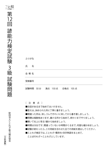 第12回3級試験問題 通常版