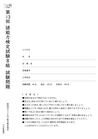 第13回8級試験問題 通常版