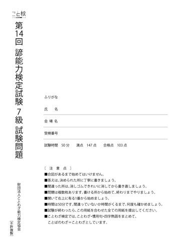 第14回7級試験問題 通常版