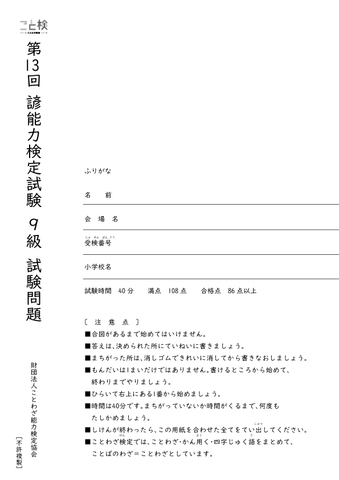 第13回9級試験問題 通常版