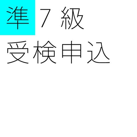 第23回準7級 受検お申込み