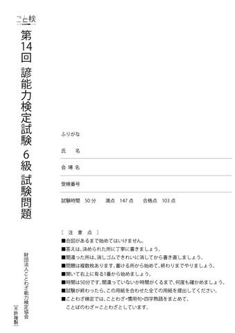 第14回6級試験問題 通常版