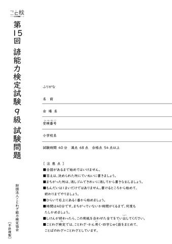 第15回9級試験問題 通常版