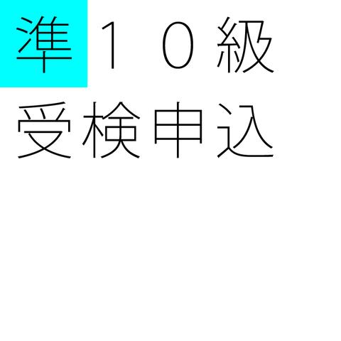 第19回準10級 受検お申込み