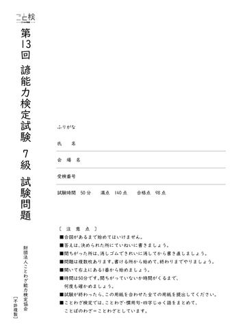 第13回7級試験問題 通常版