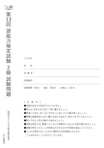 第13回2級試験問題 通常版