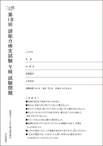第18回9級試験問題 通常版