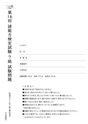 第16回7級試験問題 通常版