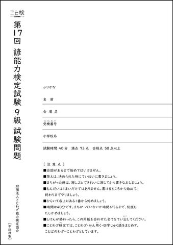 第17回9級試験問題 通常版