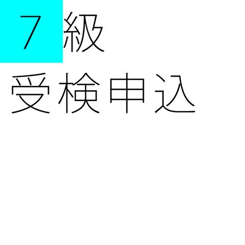 第23回7級 受検お申込み