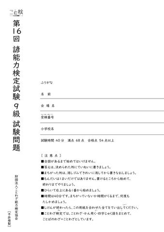 第16回9級試験問題 通常版