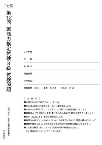第12回8級試験問題 通常版