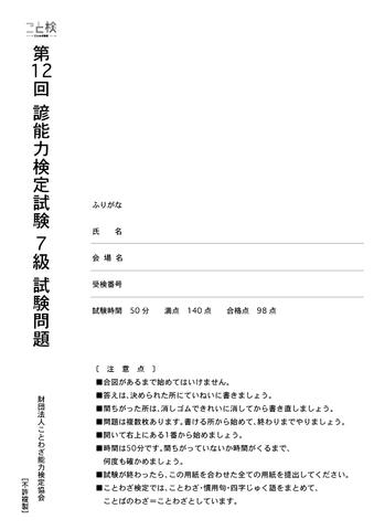 第12回7級試験問題 通常版