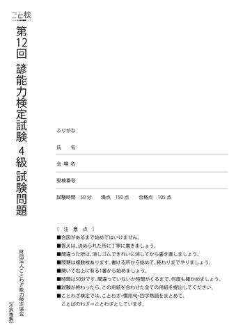 第12回4級試験問題 通常版