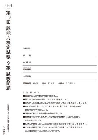 第12回9級試験問題 通常版