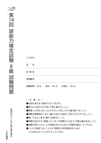 第14回8級試験問題 通常版