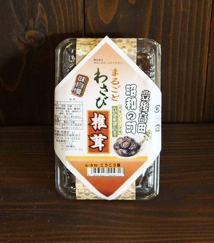 """まるごと""""わさび""""椎茸 商品番号  40"""