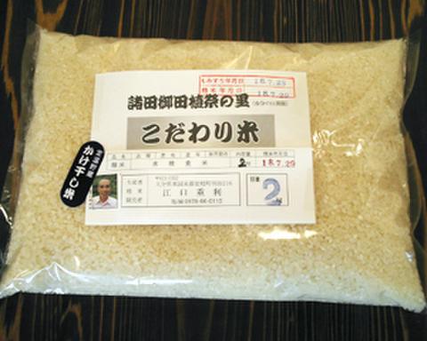 お米 2kg 商品番号034