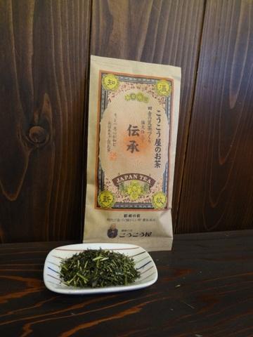 茶 伝承 商品番号 032