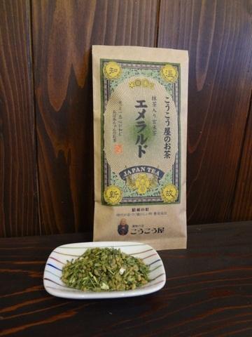 茶 エメラルド 商品番号   031
