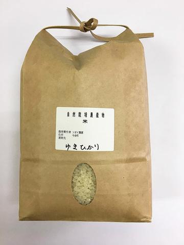 自然栽培米ゆきひかり〔玄米・2kg〕(今金産・ソガイ農園)