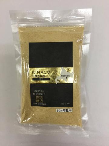 自然栽培・黒豆きな粉〔80g〕(幕別町・折笠農場)