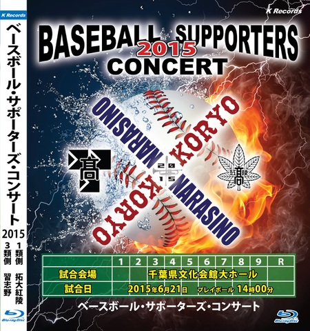 Blu-ray ベースボール・サポーターズ・コンサート2015