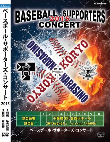 DVD ベースボール・サポーターズ・コンサート2015