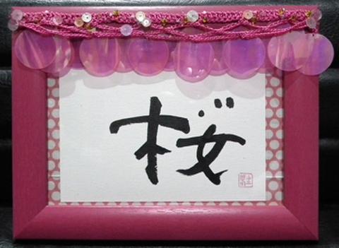 圭春×by C-桜-