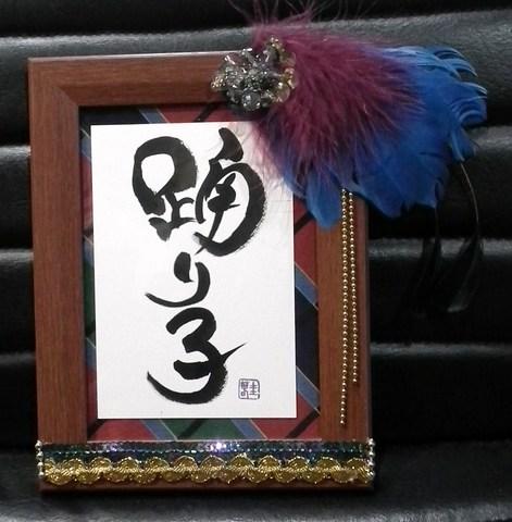 圭春×by C-踊り子-