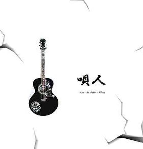 【唄人~Acoustic Guiitar Album~】