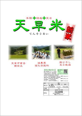 天早米5kg[熊本県天草産コシヒカリ]