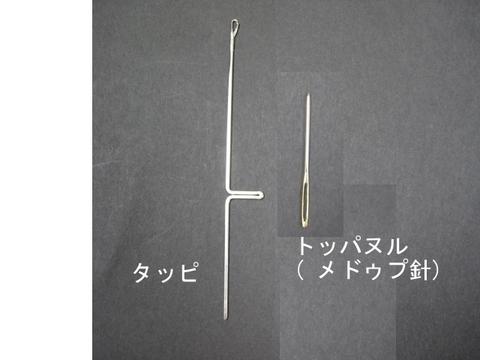 メドゥプ道具2種類セット