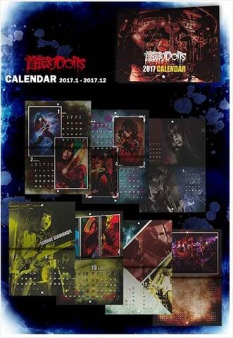 2017年度 中綴じカレンダー