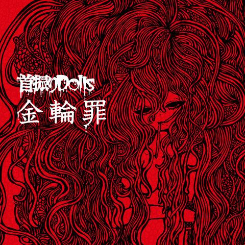 1stシングル『金輪罪』