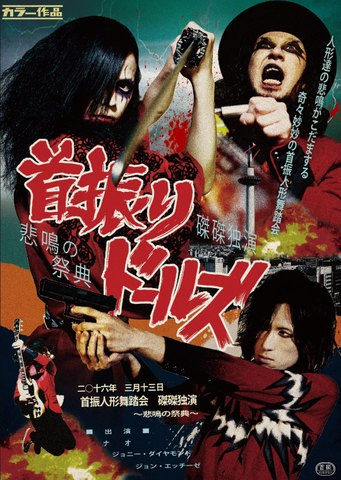 DVD「首振人形舞踏会 磔磔独演~悲鳴の祭典~」