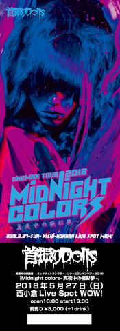 【通販限定】【小倉公演】MIDNIGHT COLORS~真夜中の極彩夢~ オリジナルデザイン先行チケット
