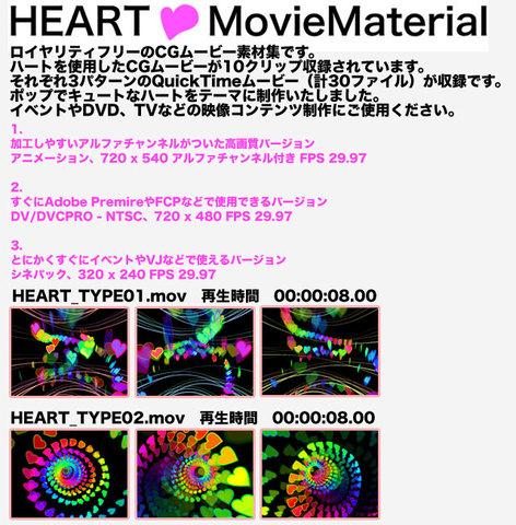ハートが飛んでくるCG映像素材集【HEART MovieMaterial】自由に使えるロイヤリティフリー動画素材集 2,980円