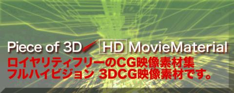 ハイビジョン3DCG映像素材集【Piece of 3D HD MovieMaterial】自由に使えるロイヤリティフリー動画素材集 7,980円