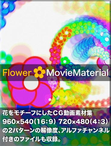 花が舞い飛ぶCG映像素材集【Flower MovieMaterial】自由に使えるロイヤリティフリー動画素材集 2,980円