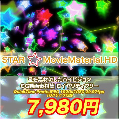 星のCGフルハイビジョン動画素材集 STAR MovieMaterial.HD ロイヤリティフリー(著作権使用料無料)