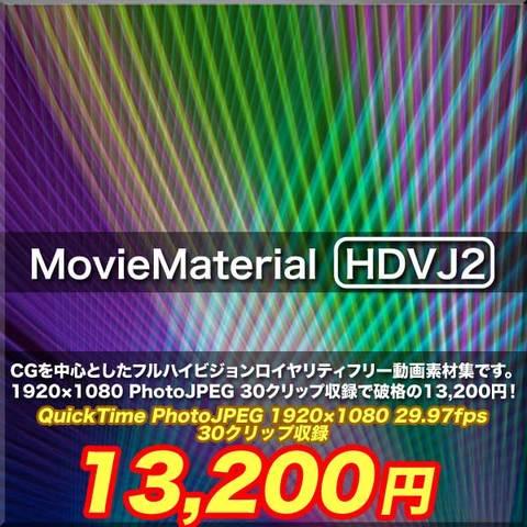 フルハイビジョン動画素材集の第2段【MovieMaterial HDVJ2】ロイヤリティフリー(著作権使用料無料)